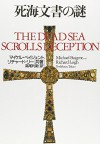 The Dead Sea Scrolls Deception [Japanese Edition] - Michael Baigent, Richard Leigh, Toshikazu Takao