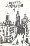 Собрание прозы в трех томах. Том 1 - Sergei Dovlatov