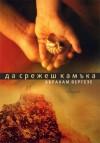 Да срежеш камъка - Abraham Verghese, Маргарита Терзиева