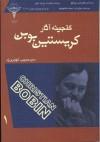گنجینه آثار کریستین بوبن جلد یک - Christian Bobin, سید حبیب گوهری راد