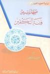 صيحة نذير من فتنة التكفير - محمد عمارة