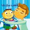 I Play with Dad ألعب مع بابا - فاطمة شرف الدين, Angela Nurpetlian