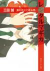 レンタルマギカ―銀の騎士と魔法使い [The Silver Knight and the Magician] (Rental Magica, #17) - Makoto Sanda, 三田 誠, pako