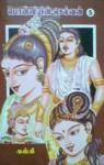 பொன்னியின் செல்வன் - தியாக சிகரம் (#5) [Ponniyin Selvan - Thiyaga Sigaram] - Kalki, Kalki