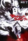 マルドゥック・ヴェロシティ〈1〉 (ハヤカワ文庫JA) - 冲方 丁, To Ubukata