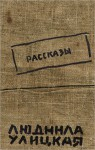 Дар нерукотворный - Lyudmila Ulitskaya
