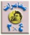 مغامرات ع×2 - نبيل فاروق