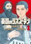 Yūkoku No Rasupūchin 1 - Junji Ito, 伊藤 潤二, 長崎 尚志