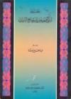 تحقيق اسمي الصحيحين واسم جامع الترمذي - عبد الفتاح أبو غدة