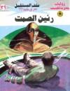 رنين الصمت - نبيل فاروق