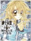 The Gentlemen's Alliance Cross Artbook (Shinshi Doumei Kurosu) (In Japanese) - Arina Tanemura