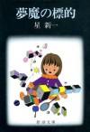 夢魔の標的 (新潮文庫 ほ 4-13) (Japanese Edition) - 星 新一