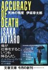 死神の精度 - 伊坂幸太郎