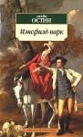 Мэнсфилд-Парк - Джейн Остин, Jane Austen
