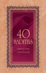 40 Hadiths - Ali Budak, Zainab Mahmoud