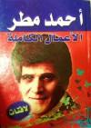 الأعمال الشعرية الكاملة - أحمد مطر