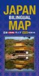 Japan Bilingual Map: 3rd Edition - Atsushi Umeda