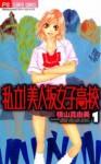 私立!美人坂女子高校 1 (1) (フラワーコミックス) - Mayumi Yokoyama, 横山 真由美