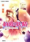 伯爵と妖精誰がために聖地は夢みる (伯爵と妖精, #12) - Mizue Tani, Asako Takaboshi