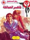 قاهر العمالقة - نبيل فاروق