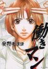 働きマン 1 - Moyoco Anno, 安野モヨコ