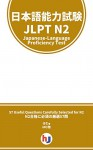 Japanese-Language Proficiency Test - JLPT - N2 - 57 Questions With Translation (Japanese Edition) - Ham