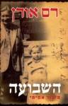 השבועה - סיפור אמיתי (Hashvua) - Ram Oren
