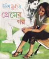 উনিশ কুড়ির প্রেমের গল্প - Smaranjit Chakraborty, Sunil Gangopadhyay, Sukanta Gangopadhyay, Suchitra Bhattacharya