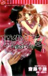 First Girl Vol. 1 - Chiho Saitou