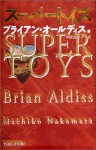 Supertoys: Last All Summer Long [Japanese Edition] - Brian W. Aldiss, Machiko Nakamata