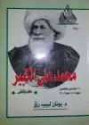 محمد على الكبير - يونان لبيب رزق