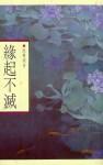 緣起不滅 [Yuan qui bu mie] - Manjuan Zhang