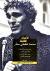 الأعمال الكاملة : الجزء الأول - محمد عفيفي مطر