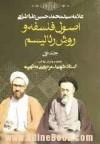 اصول فلسفه و روش رئالیسم 1 - سید محمدحسین طباطبائی, مرتضی مطهری