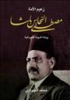 زعيم الأمة مصطفى النحاس باشا وبناء الدولة الليبرالية - محمد الجوادي