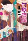 竹取物語 (角川文庫) (Japanese Edition) - 星 新一, 和田 誠