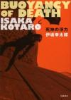 死神の浮力 - 伊坂幸太郎