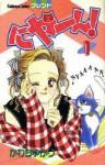 にやーん! 1 - Yukari Kawachi