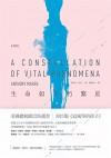 A Constellation of Vital Phenomena (Chinese Edition) - Anthony Marra