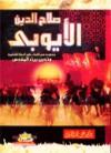 صلاح الدين الايوبي: وجهوده في القضاء على الدولة الفاطمية وتحرير بيت المقدس - علي محمد الصلابي