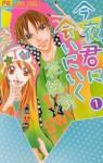 今夜、君に会いにいく 1 (Konya, Kimi ni Ai ni Iku, #1) - Kaori