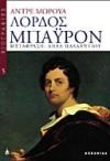 Don Juan ou la vie de Byron (Λόρδος Μπάϋρον) - André Maurois