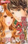 Hadashi de Bara wo Fume, Vol. 9 - Rinko Ueda
