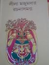 Lila Majumdar Rachanasamagra 2 - Leela Majumdar