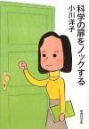 科学の扉をノックする - Yōko Ogawa