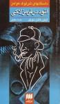 اتود در قرمز لاكی / A Study In Scarlet - مژده دقیقی, Arthur Conan Doyle