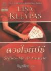 ดวงใจยิปซี / Seduce Me At Sunrise - Lisa Kleypas, ลิซ่า เคลย์แพส, กัญชลิกา