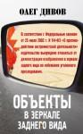 Объекты в зеркале заднего вида - Oleg Divov, Олег Дивов