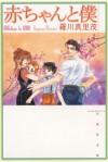 赤ちゃんと僕 10 (白泉社文庫) (Japanese Edition) - Marimo Ragawa