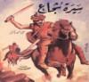 سيرة شجاع - علي أحمد باكثير